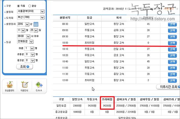 프리미엄 고속버스 예매 방법과 시간표 알아 보는 방법프리미엄 고속버스 예매 방법과 시간표 알아 보는 방법