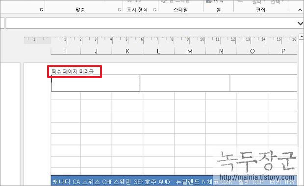 엑셀 Excel 머리글과 바닥글에 홀수, 짝수 페이지 내용을 다르게 표현하기