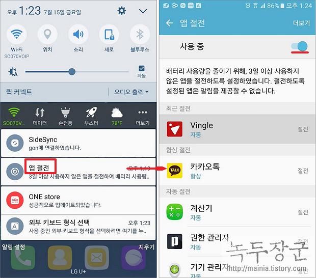 스마트폰 3일 사용하지 않은 앱 배터리 사용량 앱 절전 메시지 해제 하는 방법