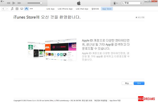 아이튠즈,애플아이디,아이튠즈계정,apple id,reddreams