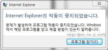 nternet Explorer 작동이 중지되었습니다, 인터넷 익스플로러 작동이 중지되었습니다, 인터넷 옵션, 인터넷 안될때, 인터넷 안될때 해결방법, 인터넷 익스플로러 작동중지, 인터넷 중지, 인터넷 익스플로러