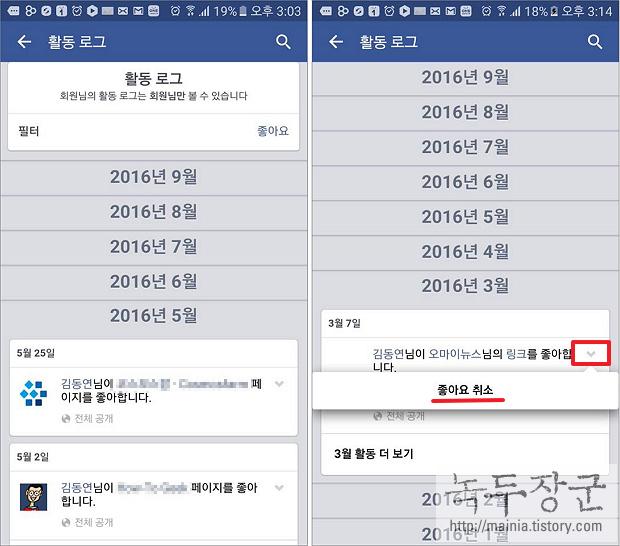 페이스북 facebook 좋아요 목록 확인하고 취소하는 방법