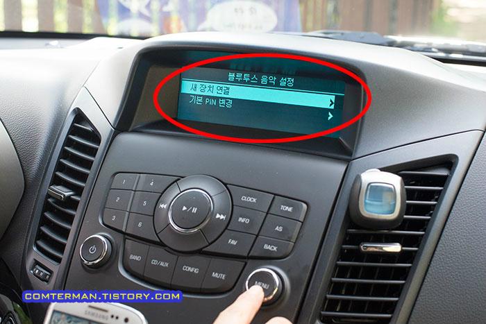 올란도 오디오 블루투스 스마트폰 연결 페어링 Orlando Bluetooth Pairing