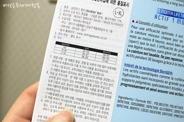 Slim&Go® Belt, 셀룰라이트제거, 출산후다이어트