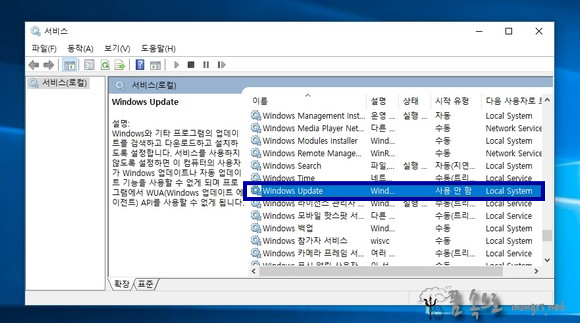 Windows Update 사용 안 함