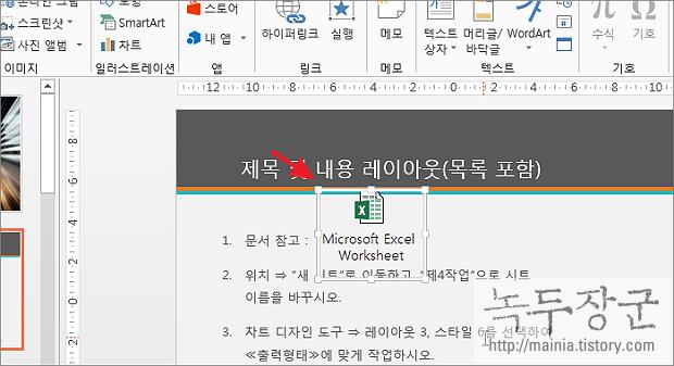 파워포인트 PPT 슬라이드에 다른 문서 엑셀, 워드 파일 개체 추가하는 방법