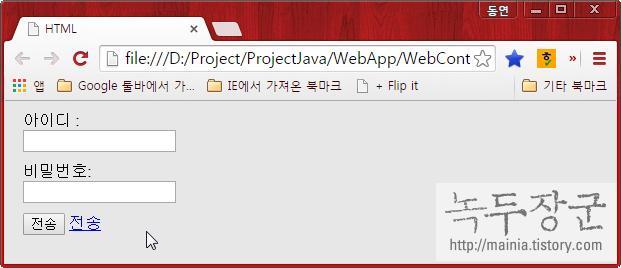 자바스크립트(Javascript) form 의 submit (전송)을 자바스크립트로 실행하는 방법