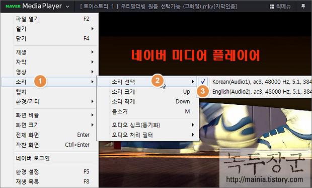 미디어플레이어, 다음 팟플레이어, 네이버 미디어 플레이어, 곰플레이어 더핑 소리 언어 변경 하는 방법
