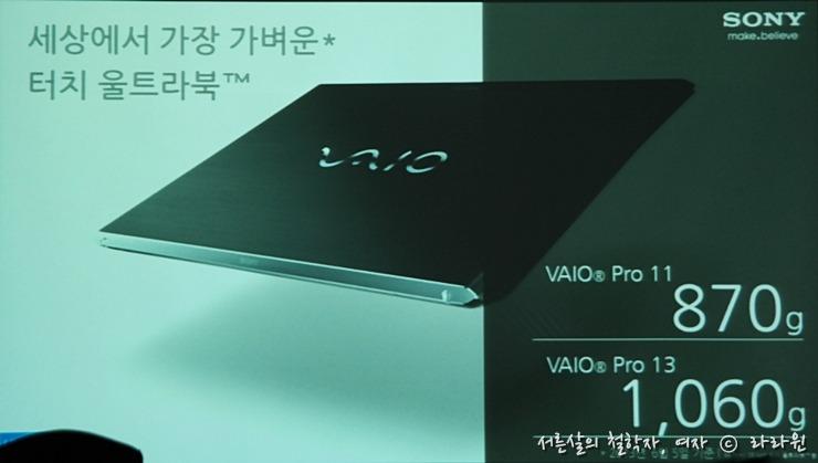 가장 가벼운 울트라북, 소니 바이오 보조 배터리, 소니 바이오 프로, 소니 바이오 프로 11, 소니 바이오 프로 13, 소니 바이오 프로 가격, 소니 바이오 프로 무게, 소니 바이오 프로 배터리, 소니 바이오 프로 스펙, 하스웰 노트북, 하즈웰 노트북