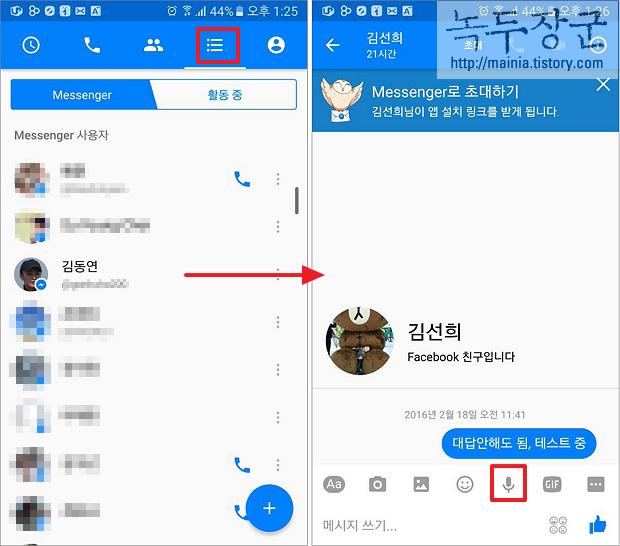 페이스북 메신저(페메) 음성 메시지 전송하는 방법