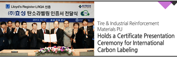 Tire & Industrial Reinforcement Materials PU Holds a Certificate Presentation Ceremony for International Carbon Labeling