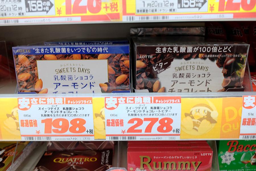 오사카 돈키호테 쇼핑리스트