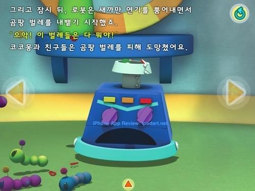 [인터렉션북] 코코몽2 Ep2 음식을 남기지 말아요 아이폰 아이패드 어린이 책