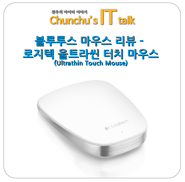 로지텍 울트라씬 터치 마우스(Ultrathin Touch Mouse) 멀티 페어링으로 편하게 - 블루투스 마우스 리뷰