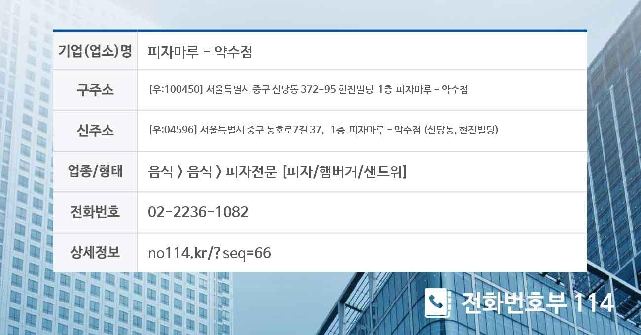 [중구 신당동] 피자마루 - 약수점 전화번호 위치 및 약도