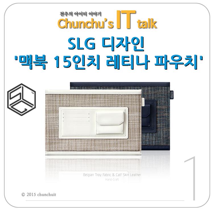 SLG 디자인 '맥북 15인치 레티나 파우치' 소개