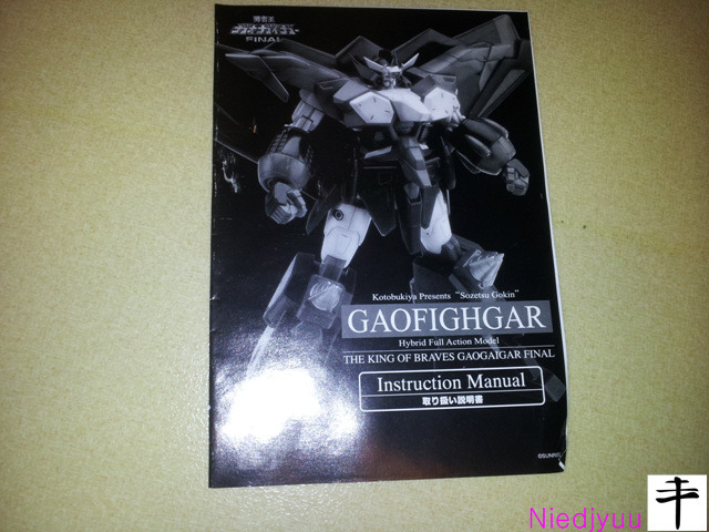 Kotobukiya Gaofighgar Gold Edition-Manual