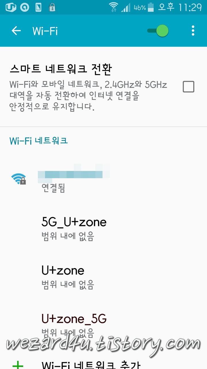 안드로이드 스마트폰 와이파이 DNS 변경 방법 1