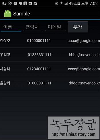안드로이드 개발 앱에서 만든 DB 소스로 추출하는 방법