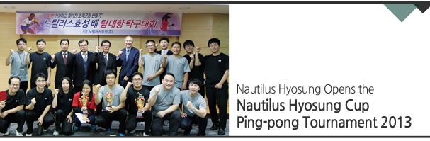 Nautilus Hyosung Opens the Nautilus Hyosung Cup Ping-pong Tournament 2013