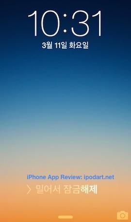 iOS7.1 변경 사항