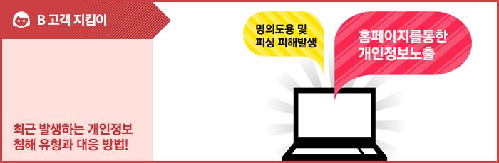 최근 발생하는 개인정보 침해 유형과 대응 방법!