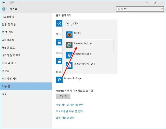 윈도우10 인터넷익스플로러 기본설정 및 엣지(Edge)에서 사용 방법