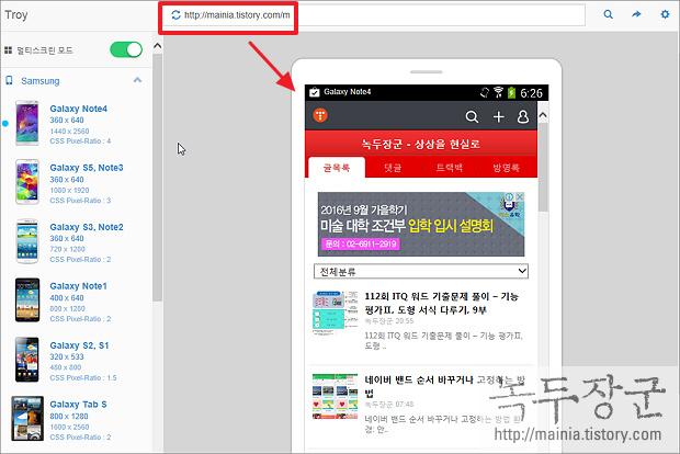 블로그 모바일, 스마트폰 화면 버전별 호환 가능 여부 판단하기