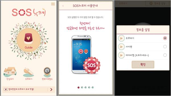 SOS누르미 앱_1