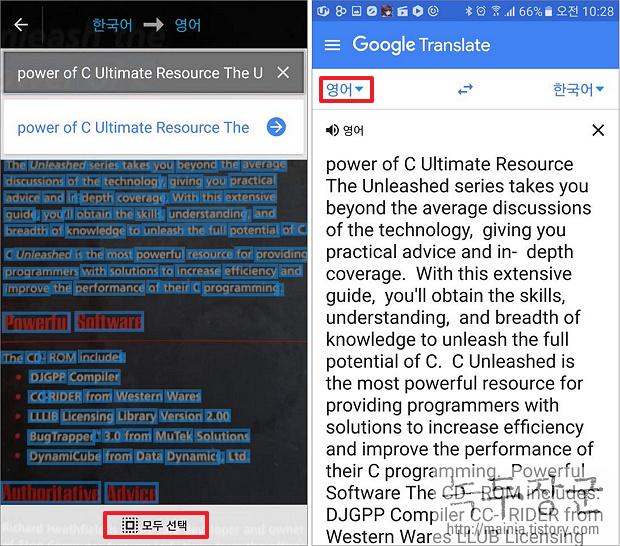 스마트폰 구글 번역기 앱 이용해서 사진을 찍어 번역하는 방법