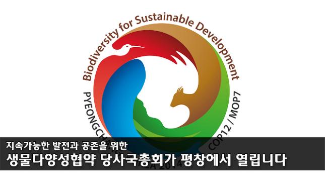 위클리공감 공식 블로그 생물자원과 생태계 보존을 위한 노력