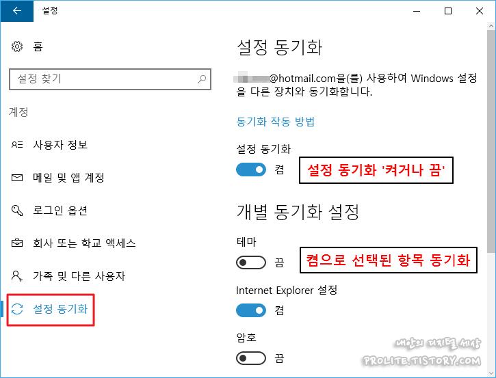 윈도우10 설정 동기화 설정