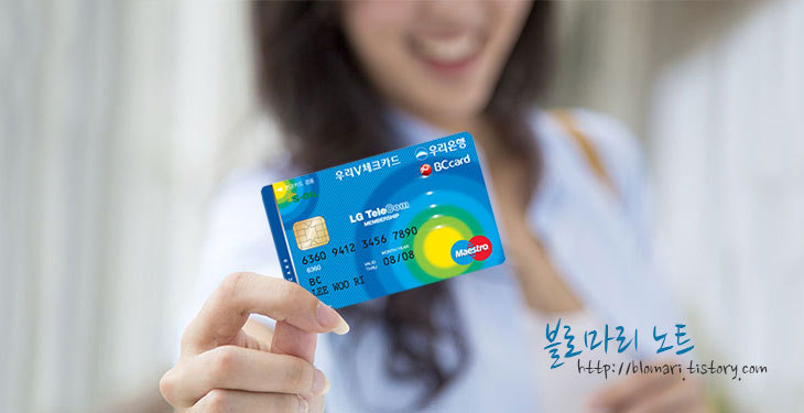 신용카드보다 체크카드 사용하기
