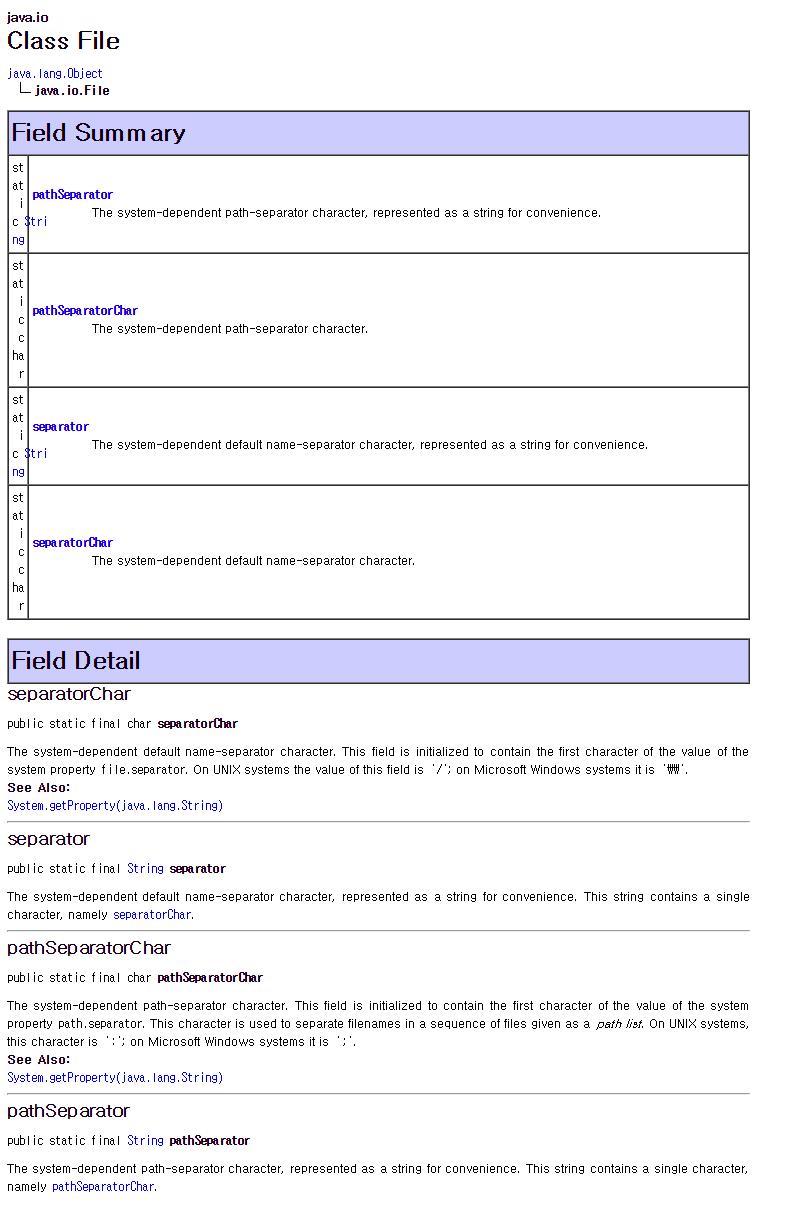 File separator의 사용