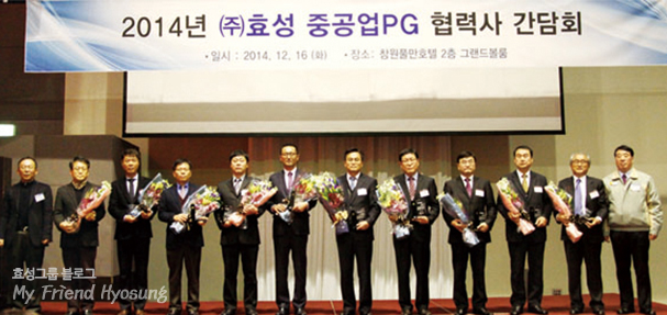 Sam Dong Selected as an Excellent Partner for the Power & Industrial Systems PG in 2014