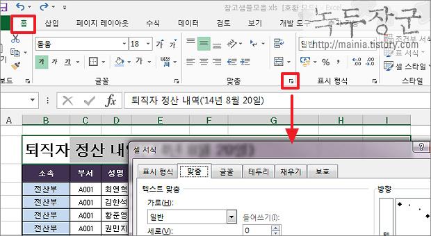엑셀 Excel 여러 개의 셀 가운데 병합하지 않고 데이터를 정렬하기