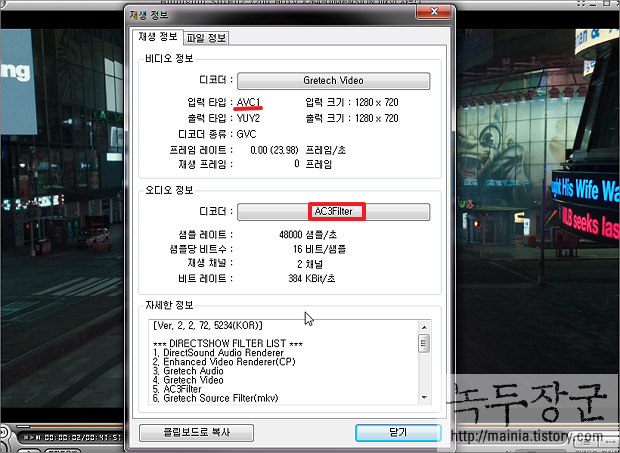 동영상 플레이어 팟플레이어, 곰플레이어로 동영상 코덱 확인하는 방법
