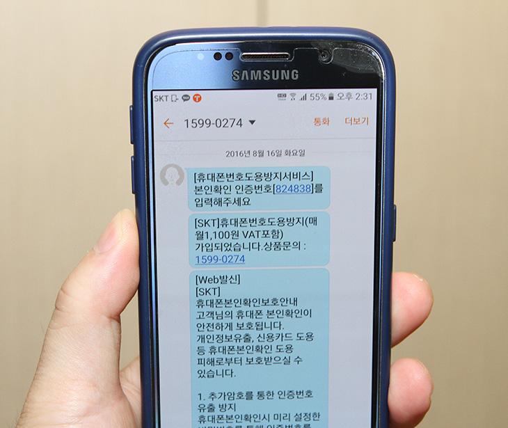휴대폰번호보호서비스, IPNS ,스마트폰을 사용하다보면 별일이 다 발생합니다. 많은 서비스와 기능들이 있기 때문인데요. 특히 개인정보 해킹 피해가 늘고 있다는 것이 문제입니다. 이에, 개인정보 보안을 안전하고 강력하게 돕는 서비스, IPNS 휴대폰번호보호서비스를 이용해보려고 합니다. 이게 어떤 서비스인지 좀 쉽게 설명을 드리면, 스마트폰으로 오는 인증번호를 바로 보지 못하게 막아주는 서비스 입니다. 근데 이게 굳이 필요할까 생각할 수도 있을 겁니다. 그러나 IPNS휴대폰번호보호서비스는 정말 간편하게 보안되면서도 꼭 필요한 기능을 갖춘 서비스라고 할 수 있습니다. 휴대폰번호보호서비스를 쓰면 자신의 폰으로 오는 인증번호를 바로 못 보게 또는 차단을 해버릴 수 있습니다. 예를 들면 다른사람이 제 스마트폰을 해킹해서 볼 가능성을 안전하게 차단할 수 있습니다.인증번호, 도용방지, 이용하기,IT,IT 인터넷,