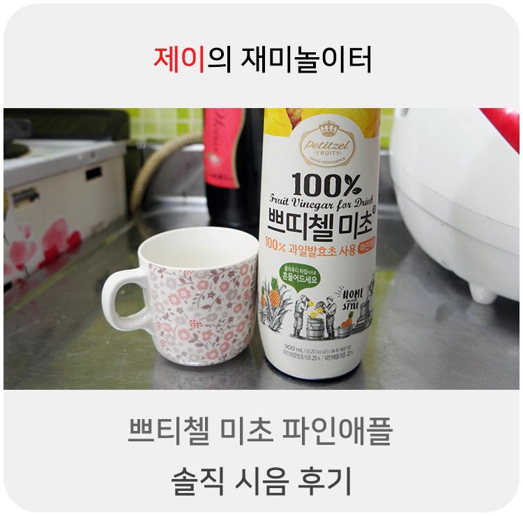 쁘띠첼 미초 파인애플 솔직 시음 후기