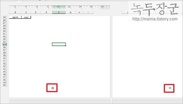 엑셀 Excel 인쇄할 때 시작 페이지 번호 임의로 지정해 주는 방법