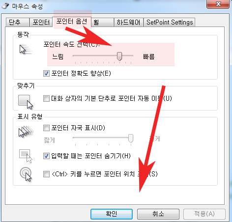 마우스 클릭 휠 속도 조절 스크롤 설정 하는 방법
