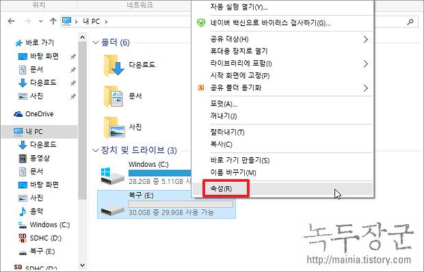 윈도우10 USB 드라이브 포맷 및 복구, 오류 수정하는 방법