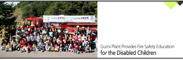 Gumi Plant Provides Fire Safety Education for the Disabled Children