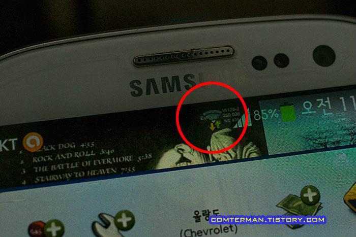 삼성 갤럭시S3 스마트폰 와이파이 신호 smartphone wifi