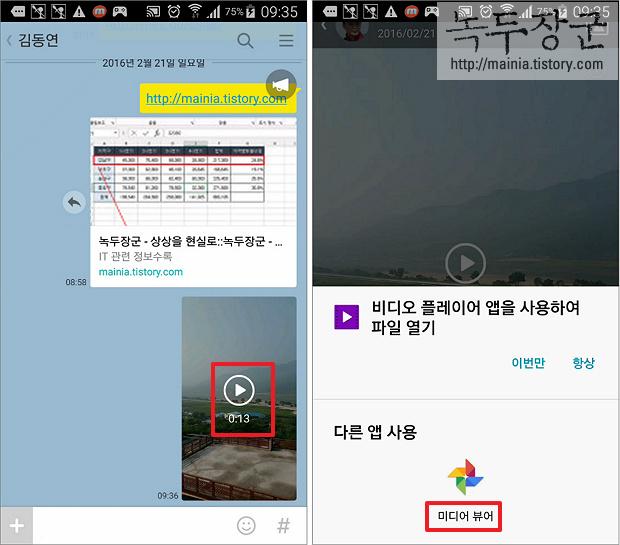 스마트폰 설정된 기본 앱을 해제하고 다른 것으로 변경하는 방법