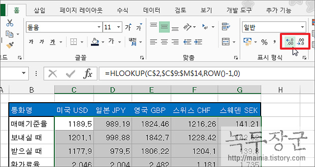 엑셀 Excel 숫자데이터 소수점 자리수와 백분율 조절하기