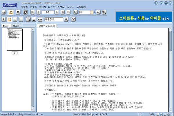 다뷰인디 다운로드 설치 사용법 pdf 한글 문서 뷰어 프로그램