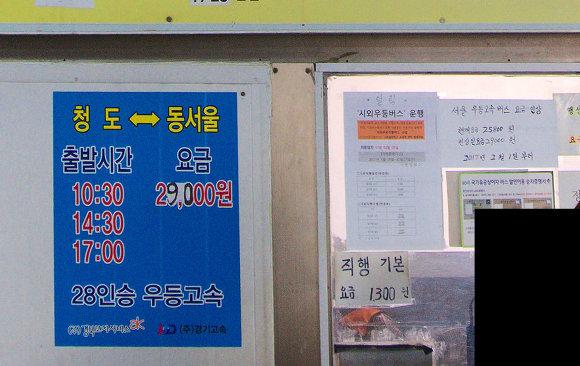 청도 - 동서울 버스 시간과 요금