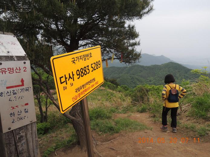 유명산 등산코스