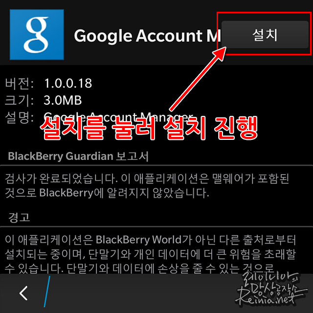 Google Account Manager 설치